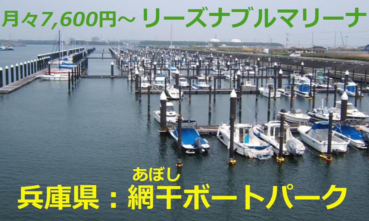 月々7,600円~とリーズナブル!「兵庫:網干ボートパーク」