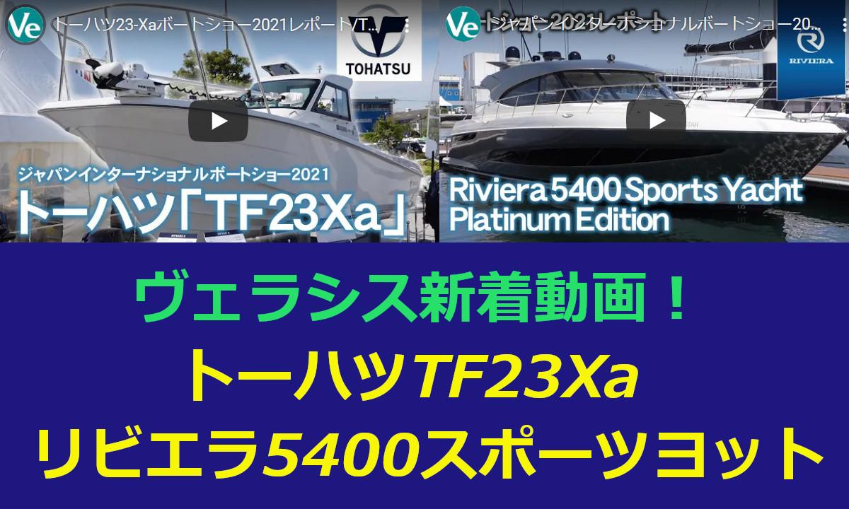 新着動画!【リビエラ5400スポーツヨット】&【トーハツ23Xa】を紹介