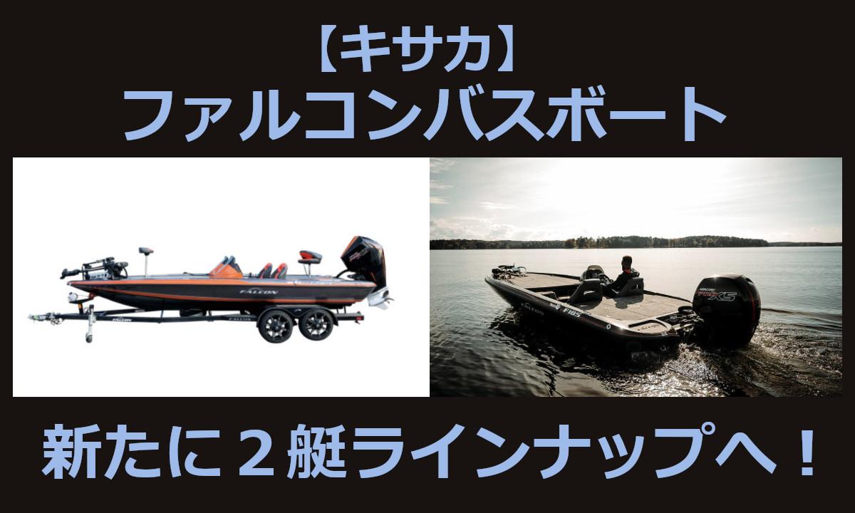 【キサカ】 ファルコンバスボート2艇 新たにラインナップへ追加!