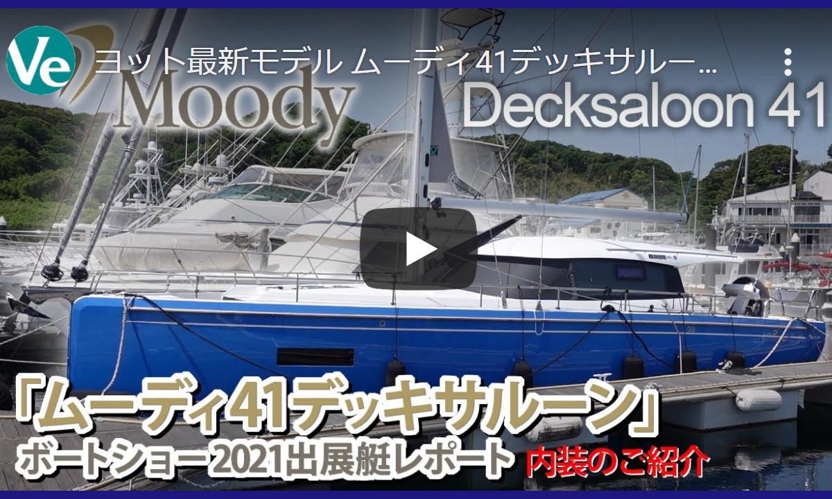 【ヴェラシス】ヨット最新モデル「ムーディ41デッキサルーン」紹介動画