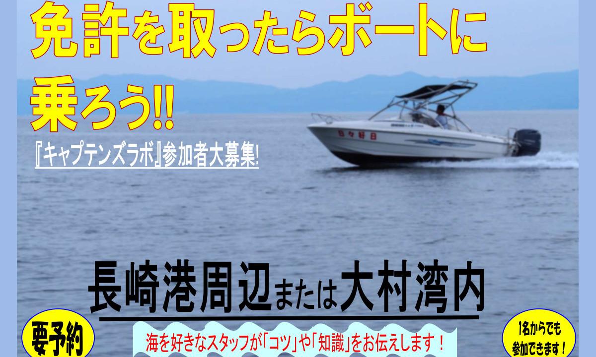 初心者向け!「操船クルージング」&「船釣り」講座  (5~7月・長崎)