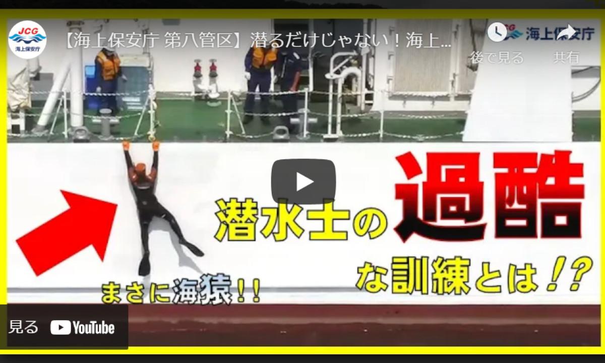 リアル海猿!海保潜水士の過酷な訓練とは?【動画】