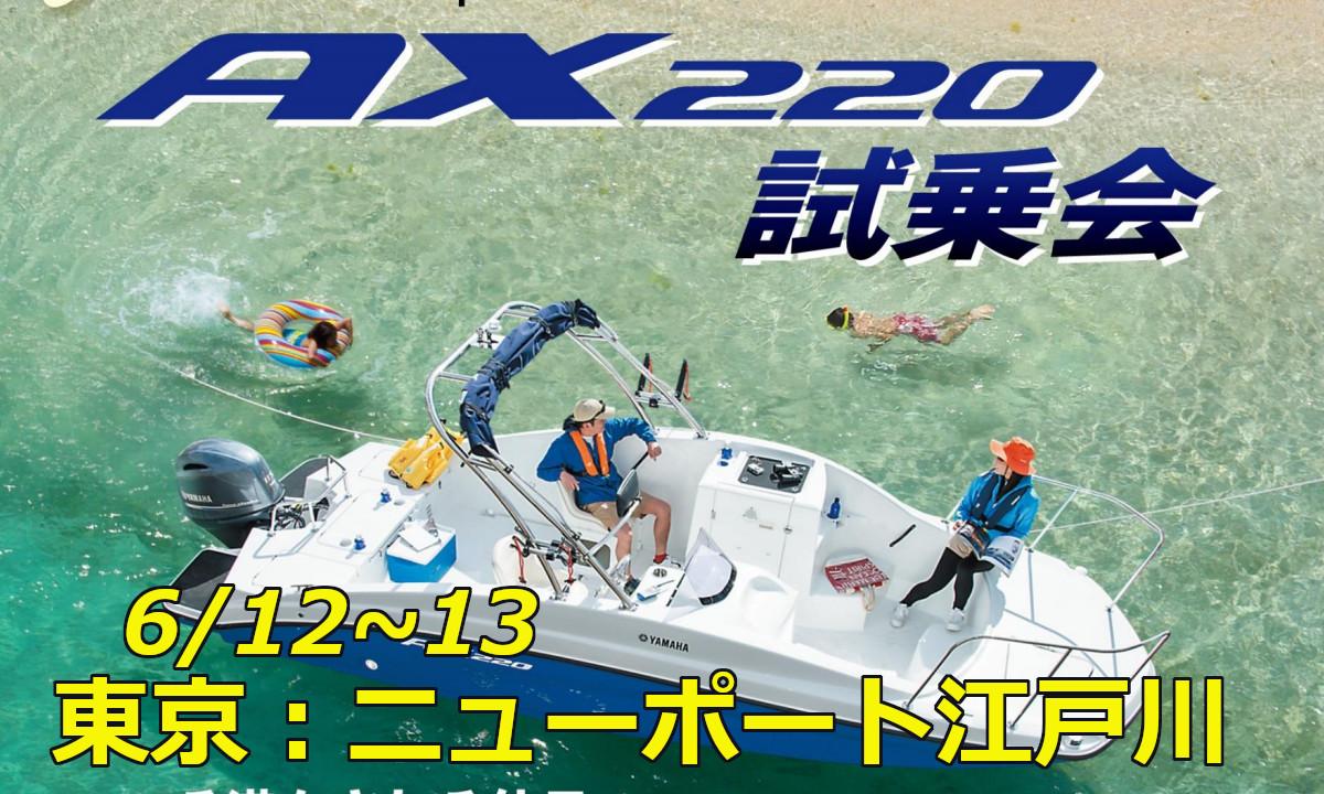 イベントのご案内 『ヤマハニューモデルAX220試乗会』(6/12~13・東京)