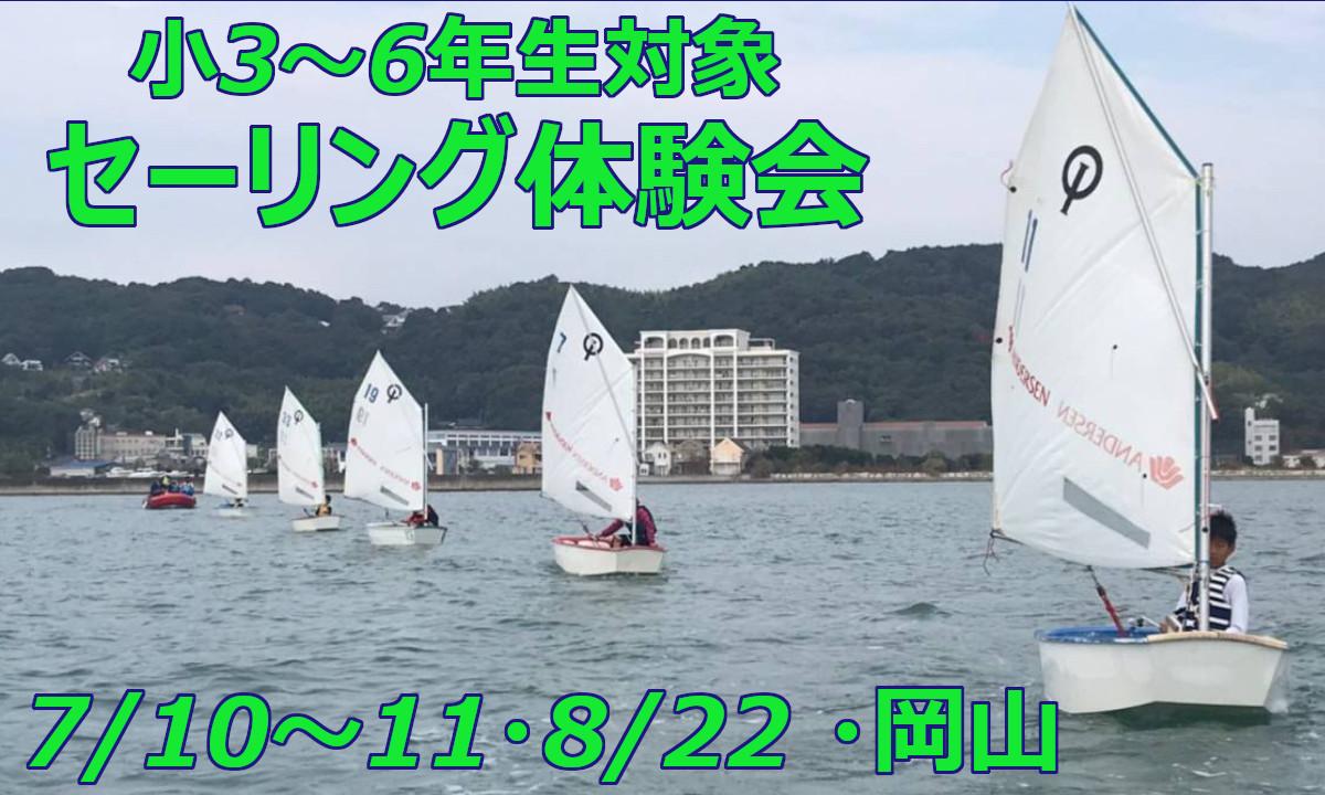 イベントのご案内 『セーリング試乗会』(7/10~11・8/22・岡山)