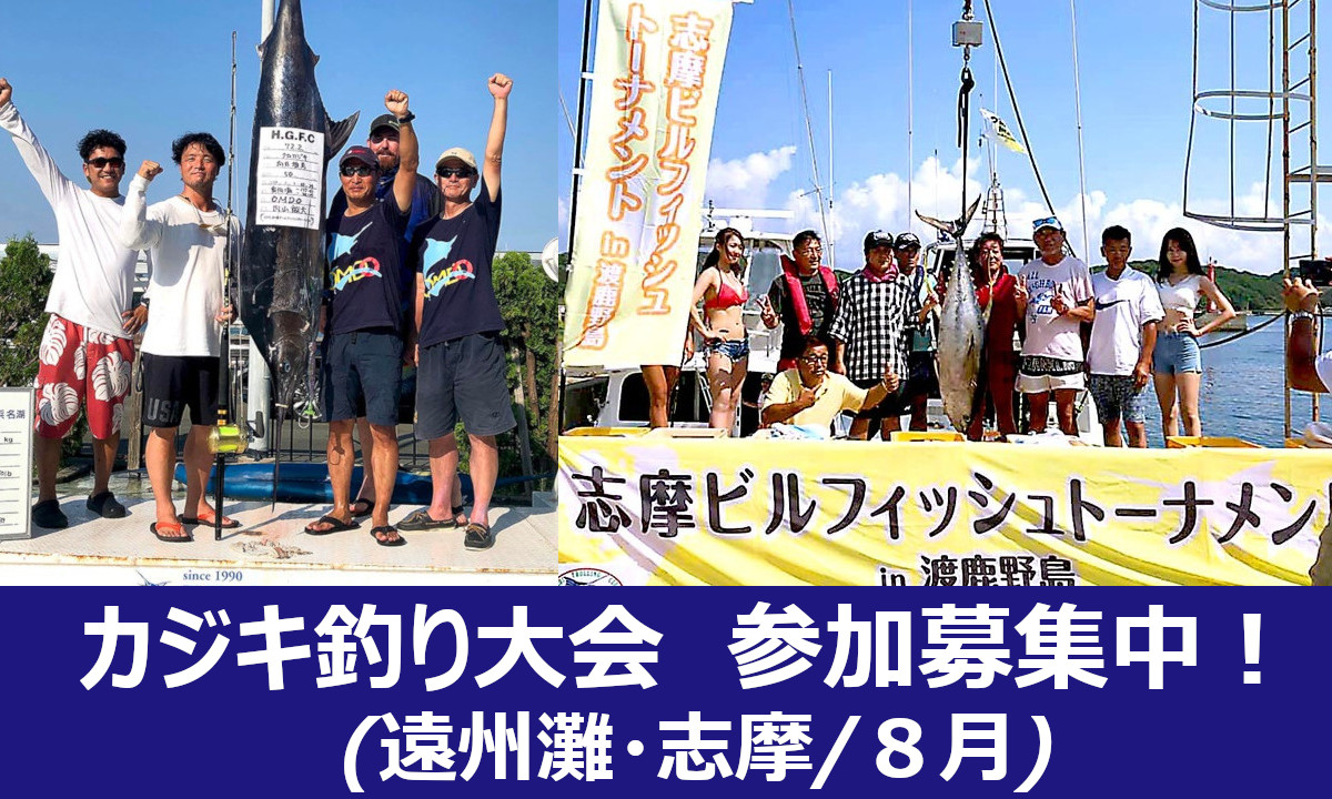 参加募集中!遠州灘・志摩にてカジキ釣り大会を開催(8月)