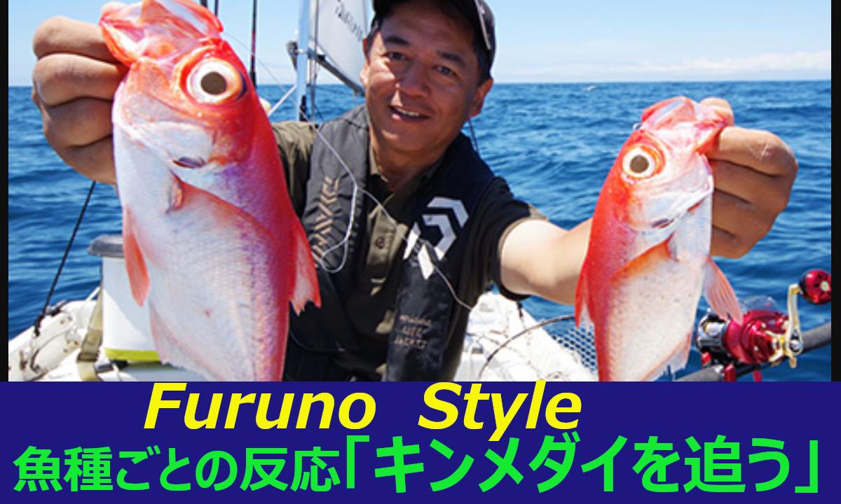 フルノスタイルより新着!~魚種ごとの反応~【キンメダイを追う】