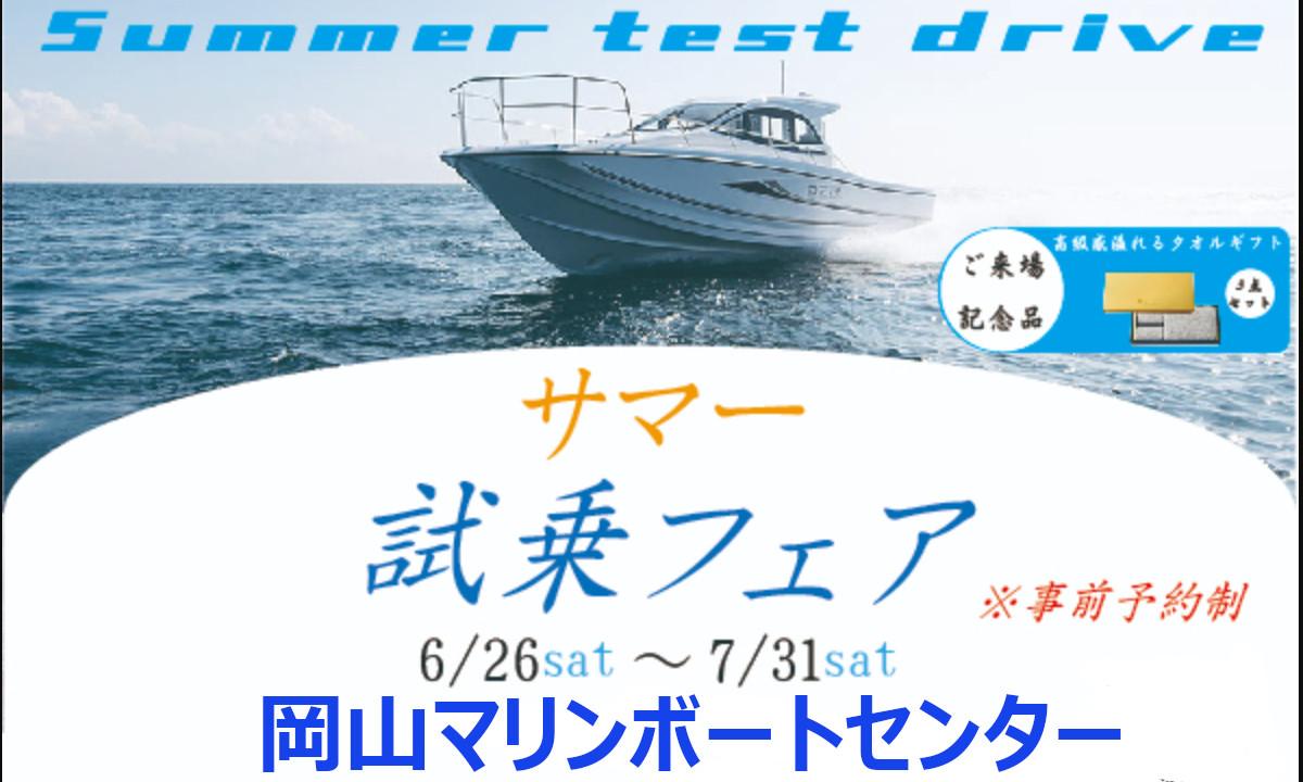 ヤマハ人気艇に乗れる!『サマー試乗フェア』(6/26~7/31・岡山)