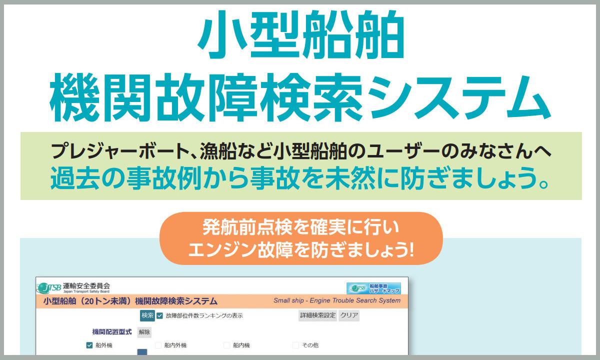 【運安委】機関故障検索システムを公開!事故を未然に防ぎましょう