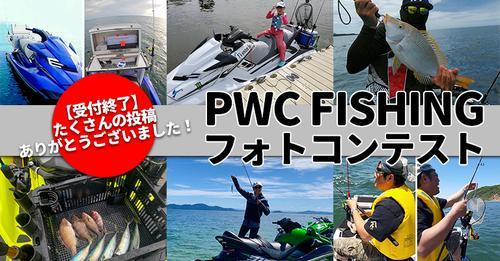 第1回PWC FISHINGフォトコンテスト