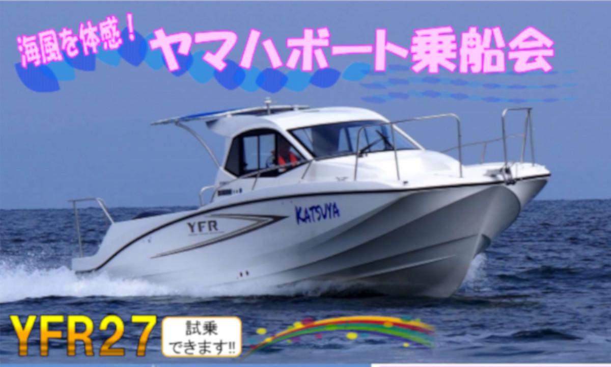 YFR・FASTで潮風体感!『ヤマハボート乗船会』(7/17~18・長崎)