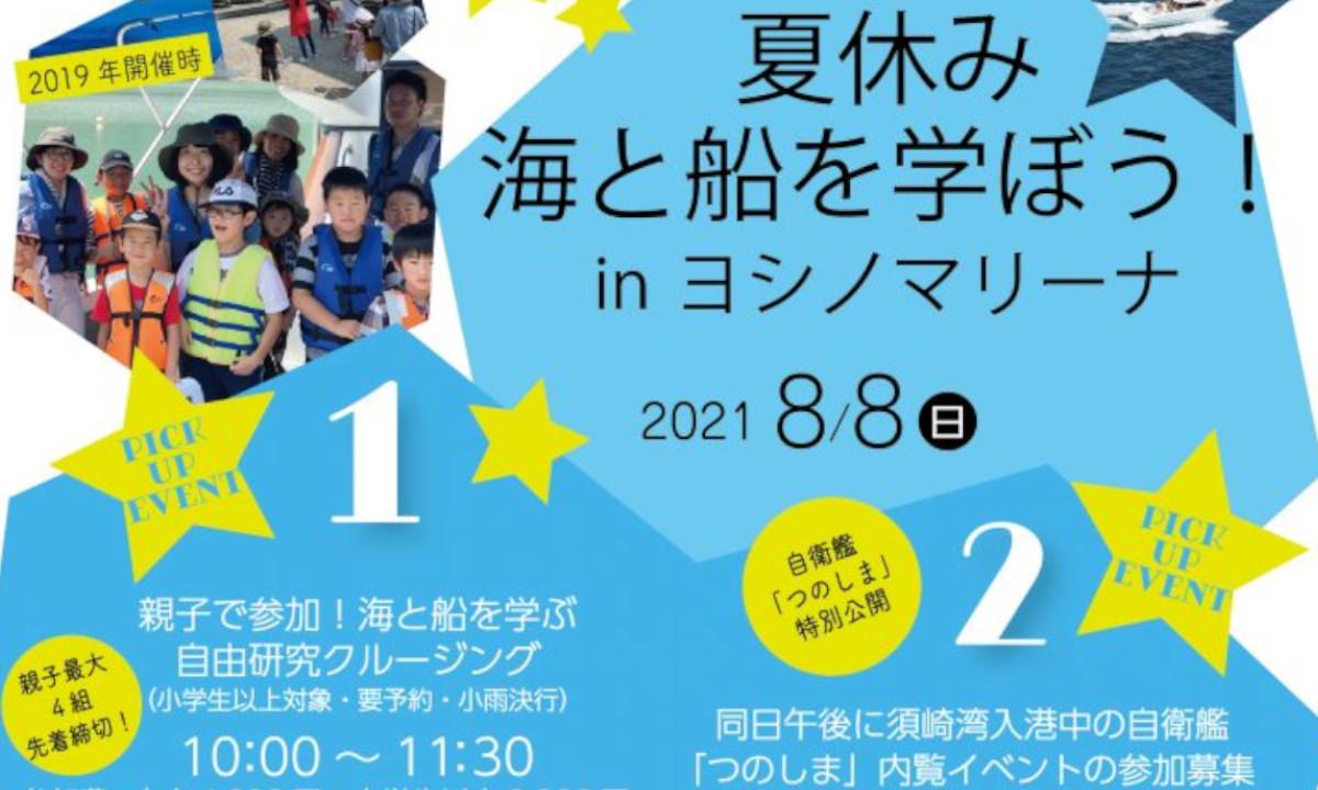 夏休み自由研究クルージング!【親子で海と船を学ぼう】(8/8・高知)