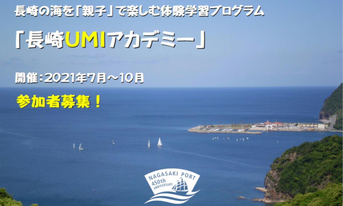 親子で学ぶ長崎の海 【UMIアカデミー】参加者募集中!