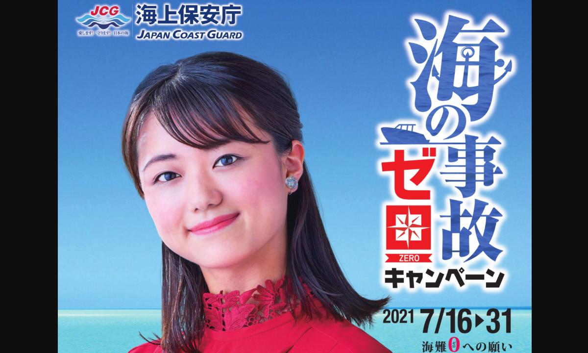 目指せ海難ゼロ!【海保】海の事故ゼロキャンペーン本日開始