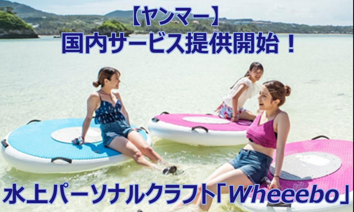 【ヤンマー】水上パーソナルクラフト「Wheeebo」国内サービスを開始!