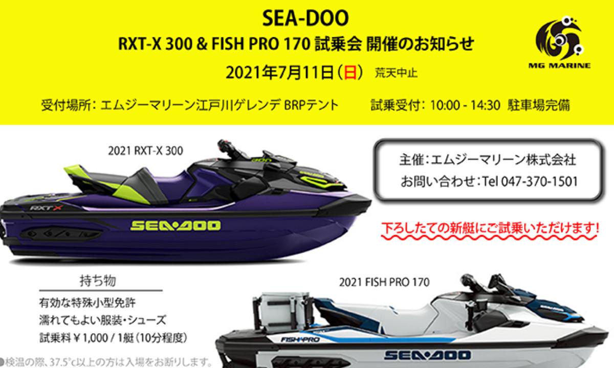 新艇に乗れる!『SEA-DOO(シードゥー)試乗会』(7/11・千葉)