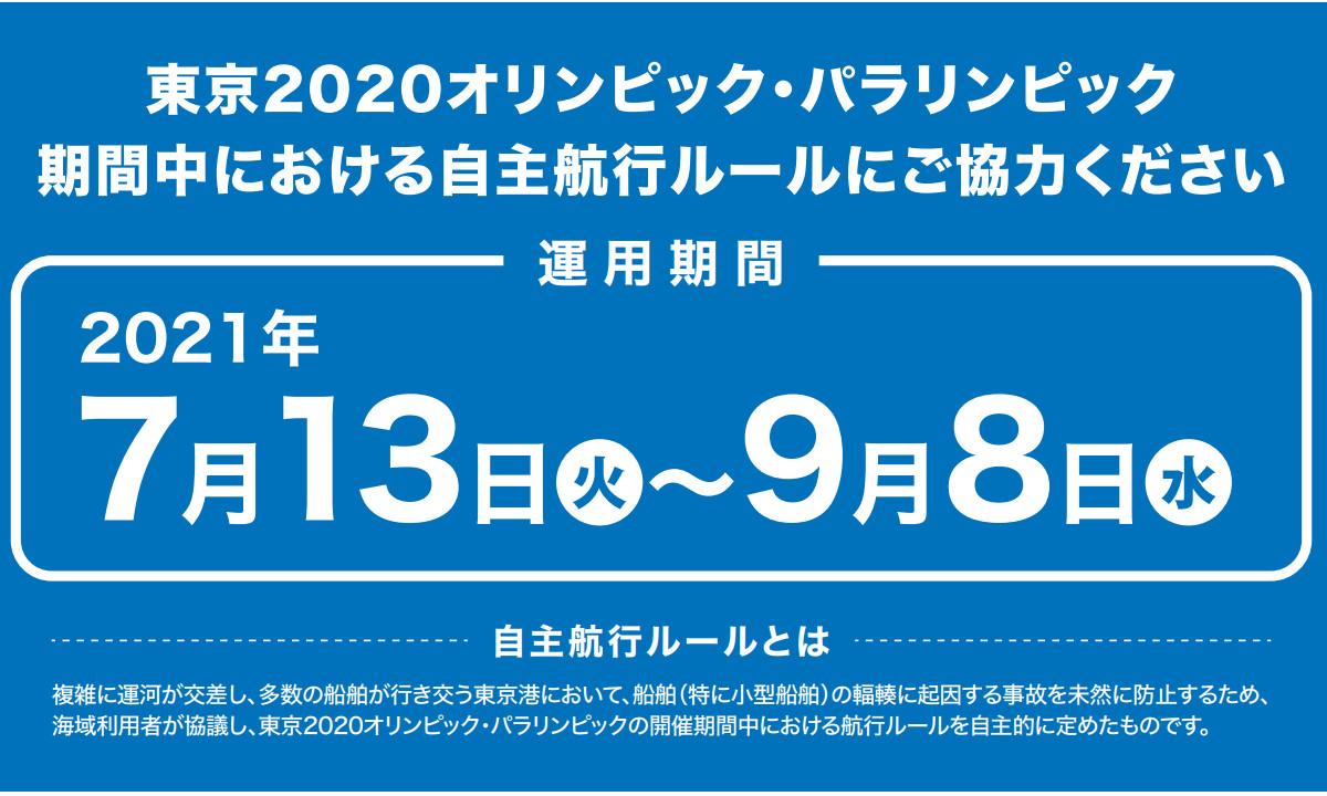 【東京2020】 期間中における「自主航行ルール」について(7/13~9/8)