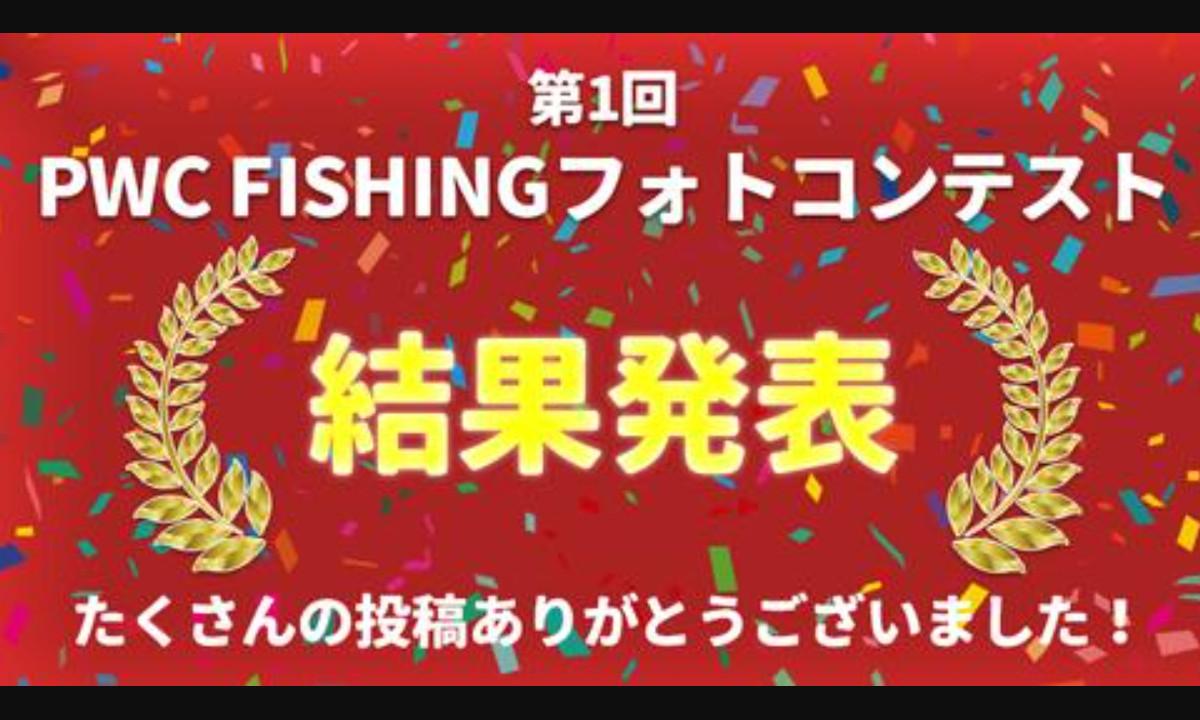 ホットウォーター 『第1回 PWCフィッシング フォトコン』結果発表!