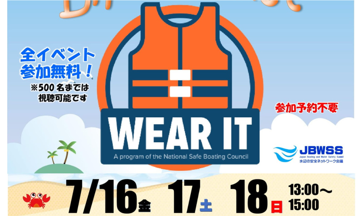 Wear It!オンラインセミナー開催! テーマは「ライフジャケット」
