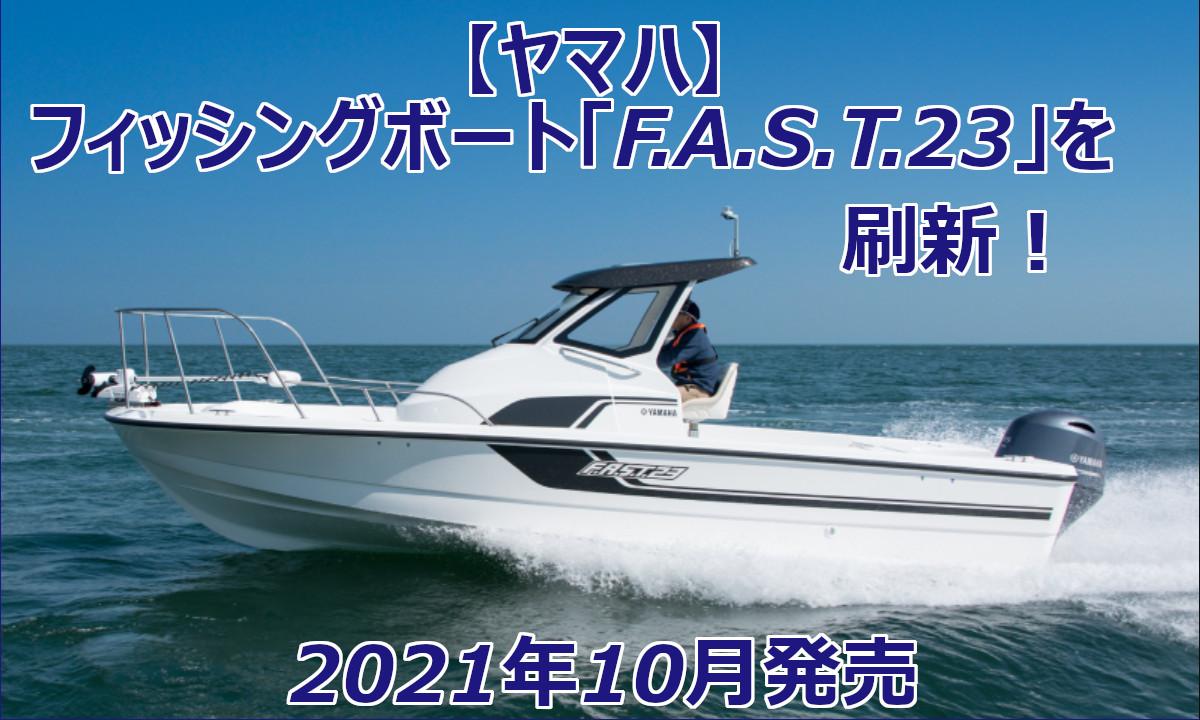 【ヤマハ】定評のフィッシングボート「F.A.S.T.23」を刷新!10月より発売