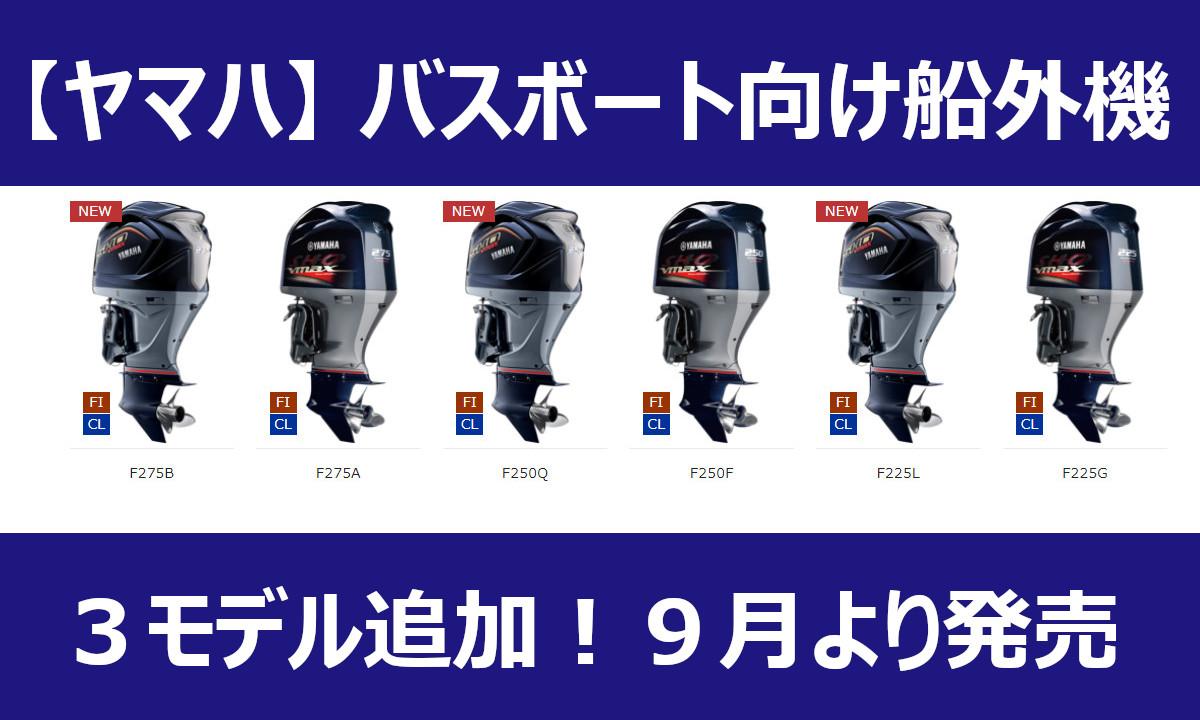 【ヤマハ】船外機「VMAX SHO」シリーズに3モデル追加!9月より発売