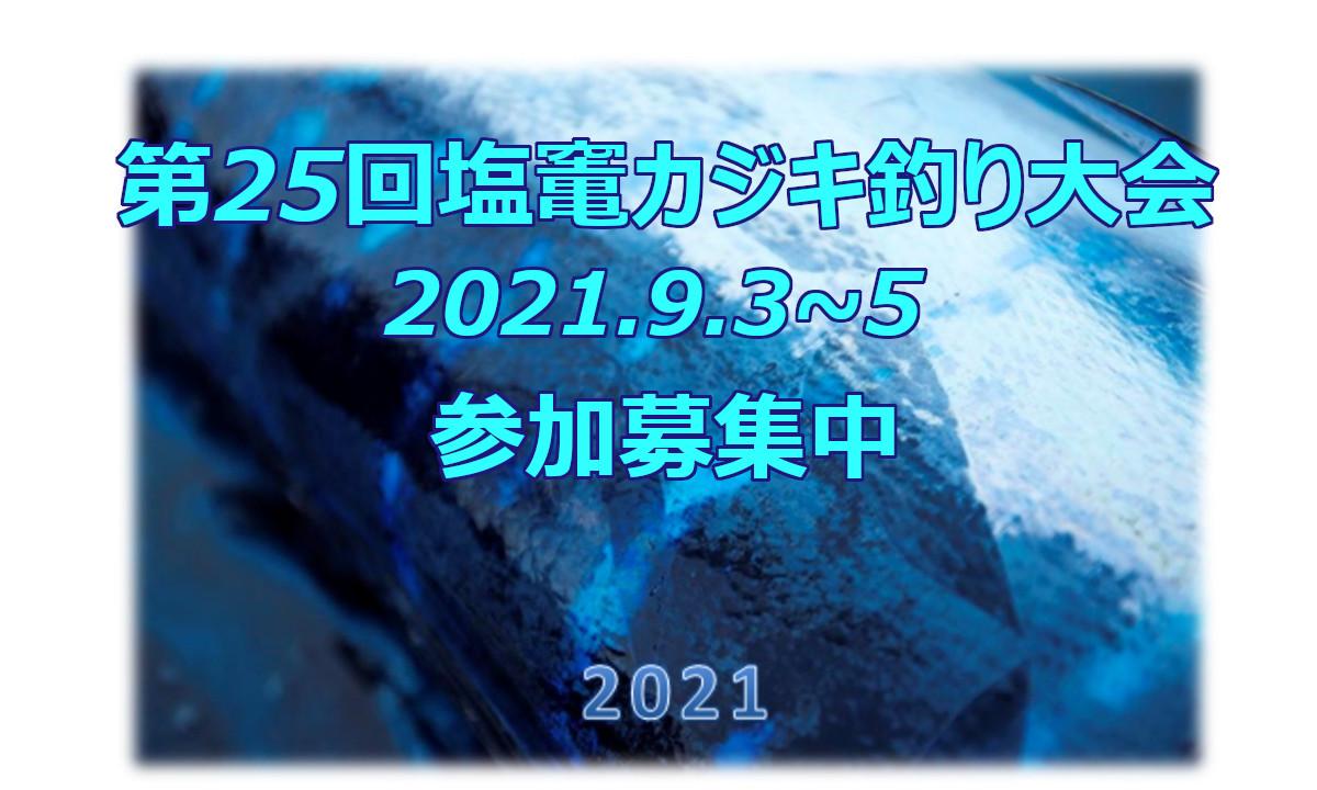 イベントのご案内 『第25回 塩竃カジキ釣り大会』(9/3~5・宮城)