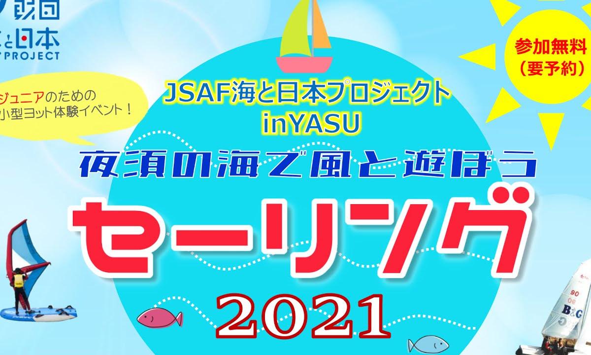 ジュニア向け体験イベント!『セーリング2021』(7/22・25・高知)