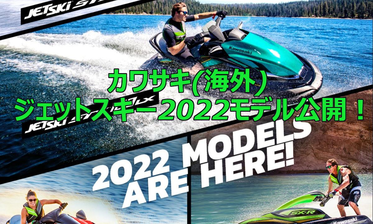 【カワサキ(海外)】 ジェットスキー2022年モデルを公開!