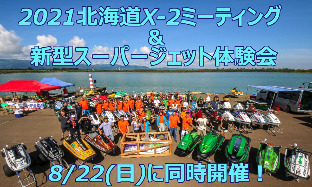 X-2&ヴィンテージ好き集合!『北海道X-2 ミーティング』(8/22)