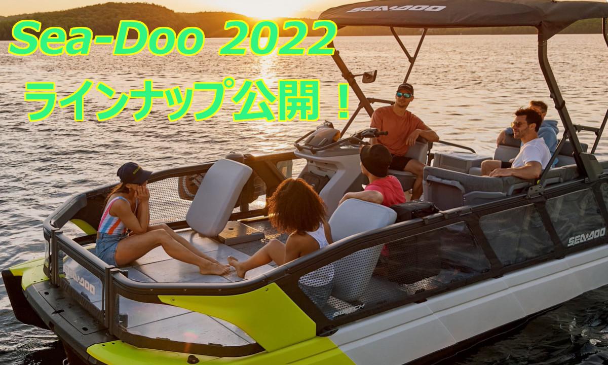 SEA-DOO(シードゥー)2022年モデル  ラインナップ公開!