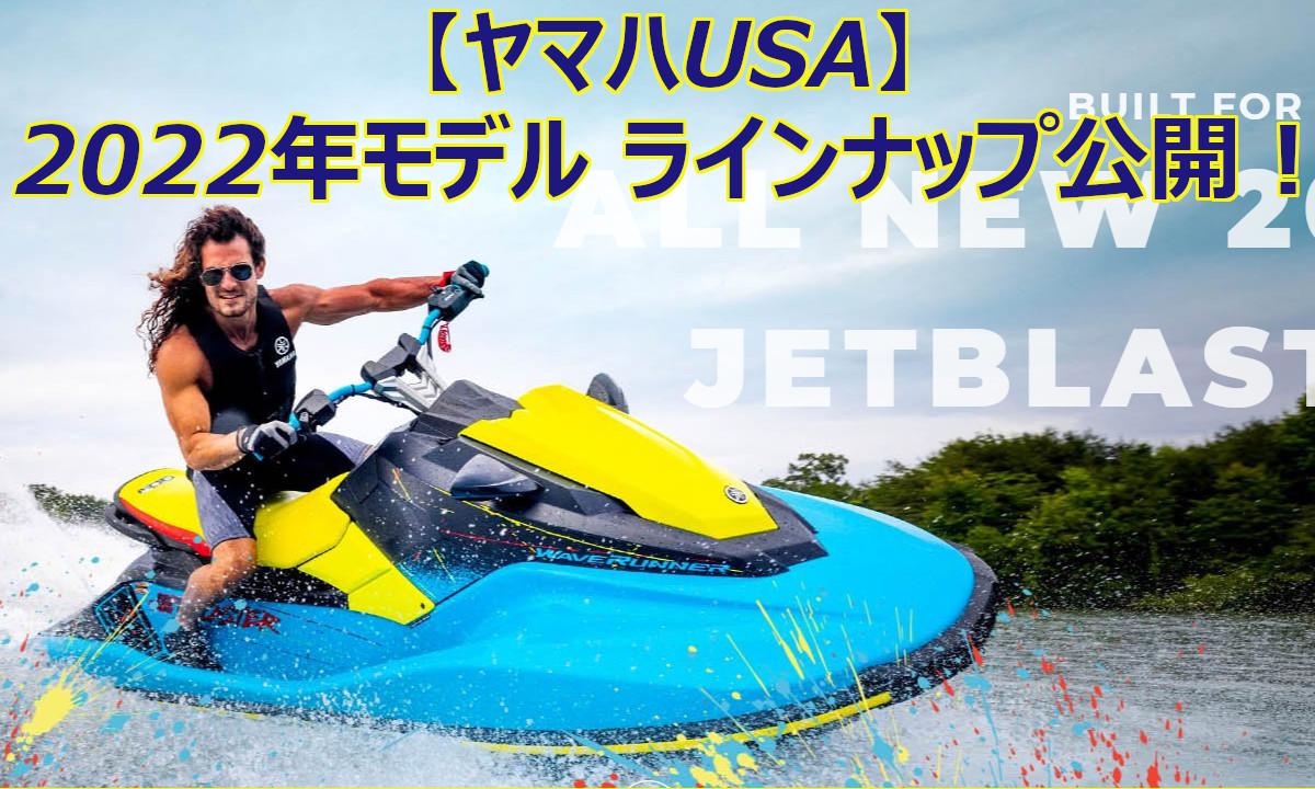 【ヤマハUSA】マリンジェット 2022年モデル ラインナップ公開!