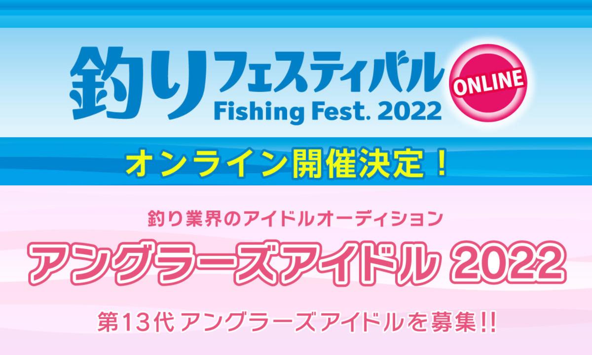 【釣りフェス2022】 釣りの魅力をPR!アングラーズアイドル募集中