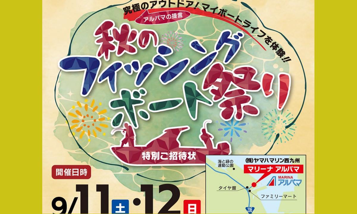 ヤマハ艇に乗れる!『秋のフィッシングボート祭り』(9/11~12・長崎)