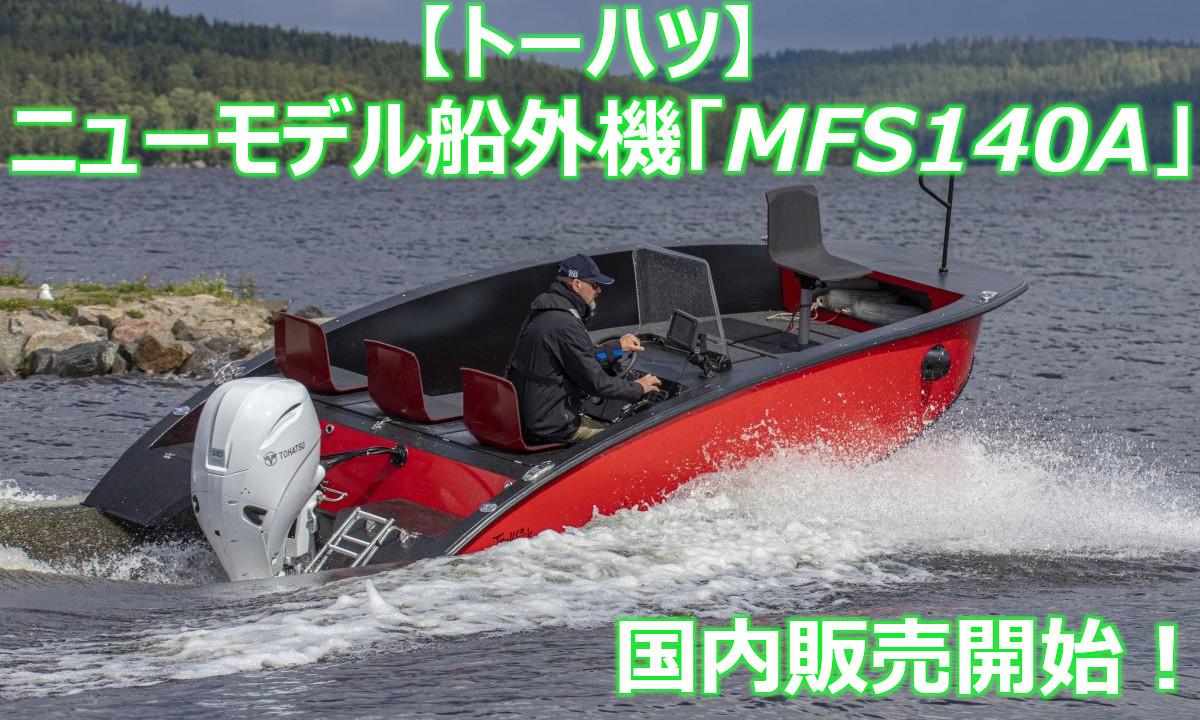 【トーハツ】ニューモデル船外機「MFS140A」国内販売開始!