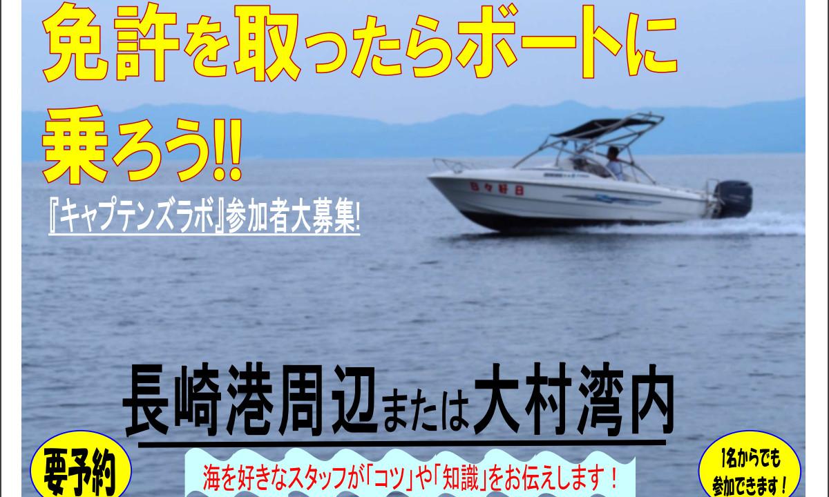 初心者向け開講!「ボート釣り」&「操船」をレクチャー(長崎・9~11月)