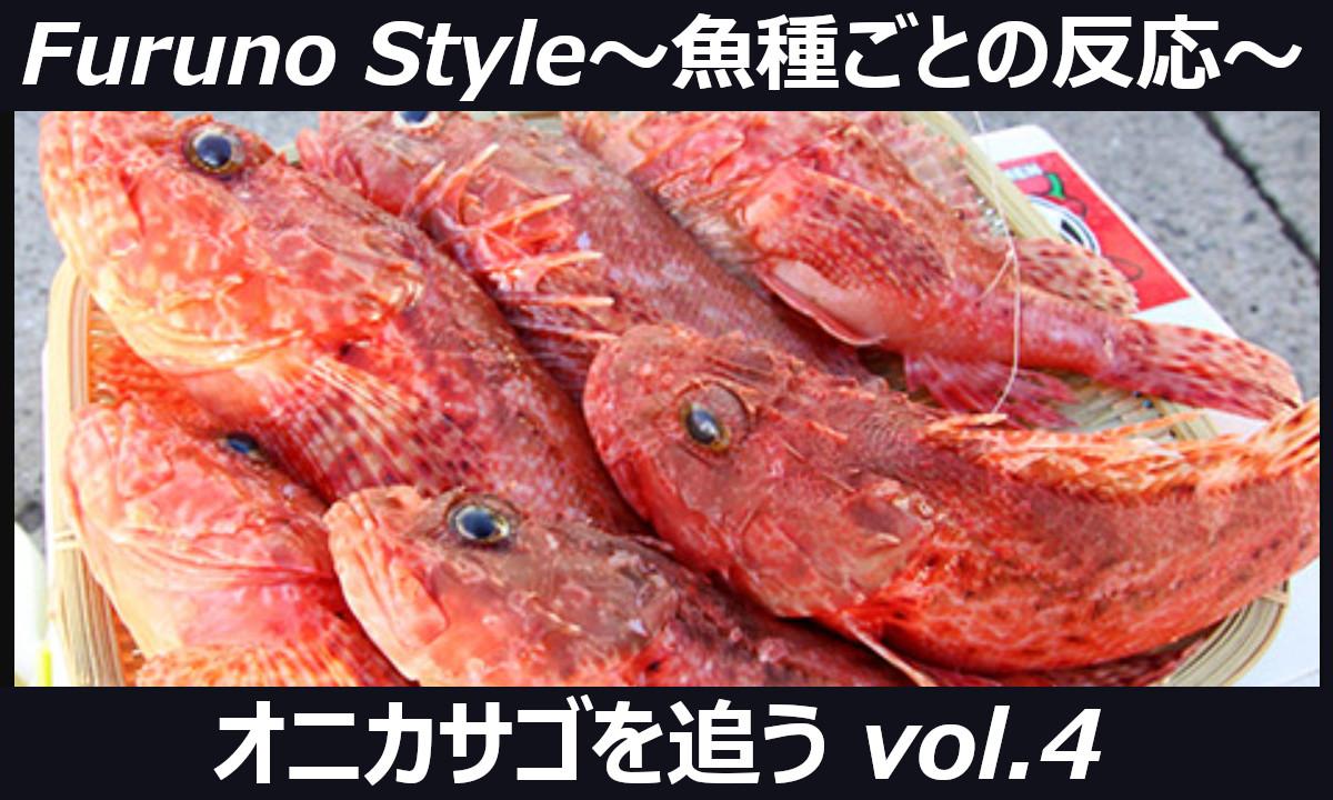 新着!フルノスタイル~魚種ごとの反応~「オニカサゴを追うvol.4」