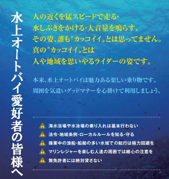 PW安全協会から啓発活動PDFチラシ