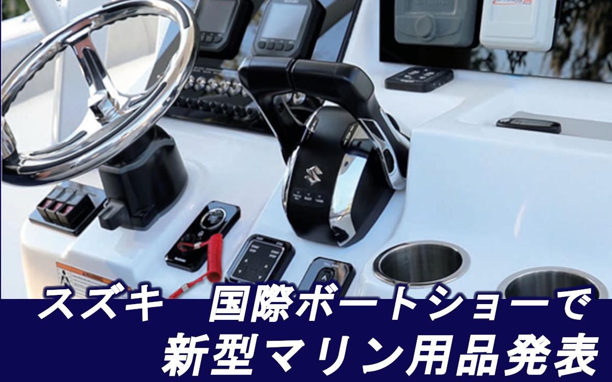 【スズキ】 船外機初の「キーレスシステム」ほか、新型マリン用品発表