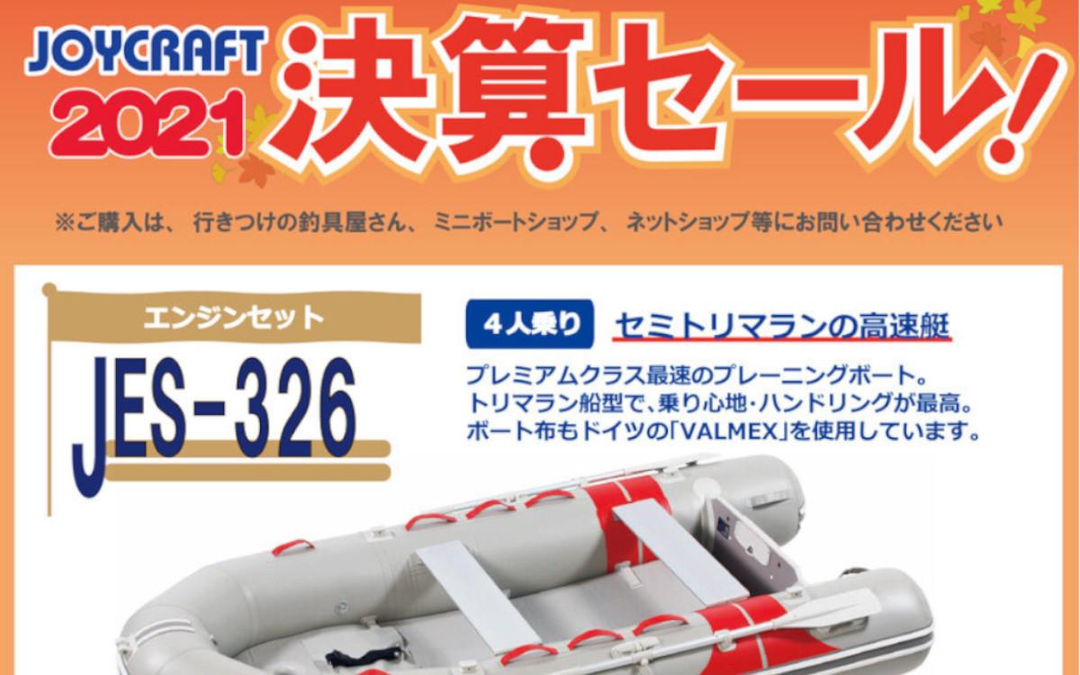 ミニボート&エンジン特価!【ジョイクラフト】決算セール開催中