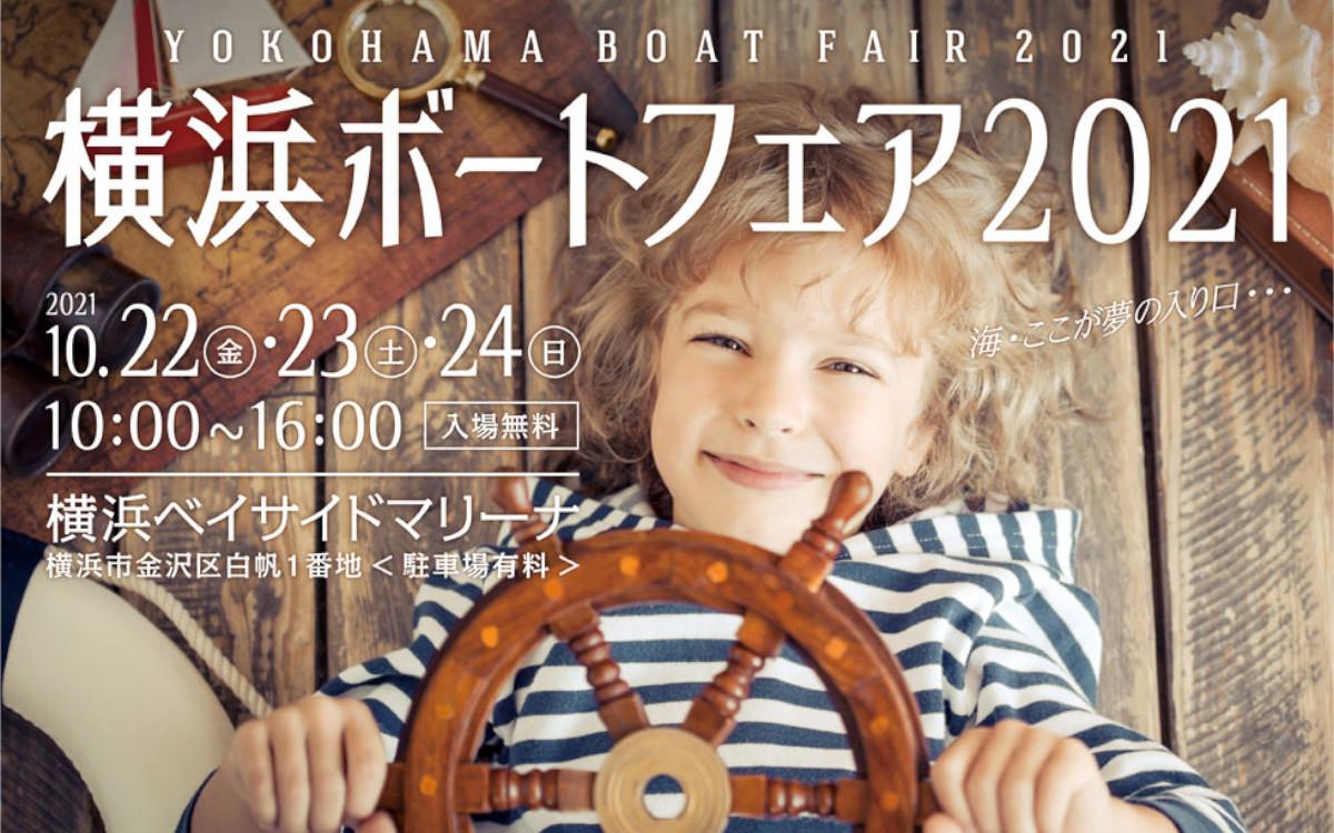 横浜ボートフェア2021