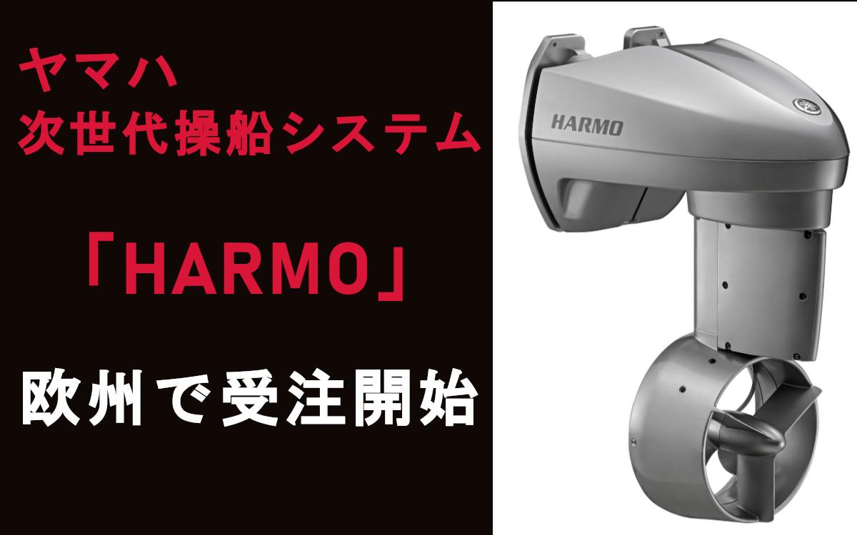 ヤマハ次世代操船システム【ハルモ】、欧州で受注開始