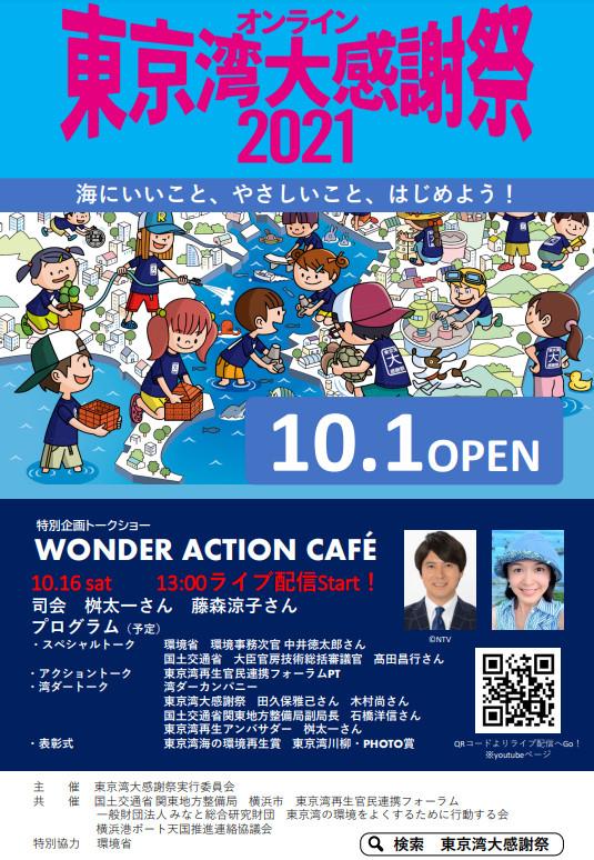 オンライン東京湾大感謝祭2021