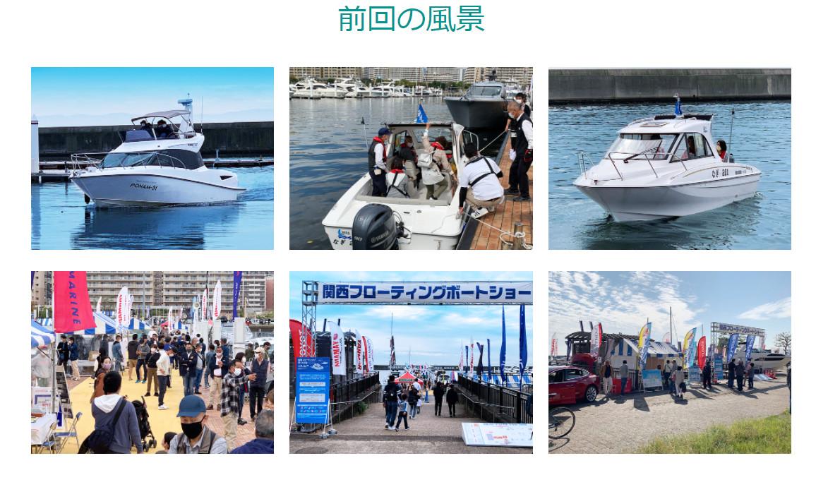 関西フローティングボートショー2021前回の風景