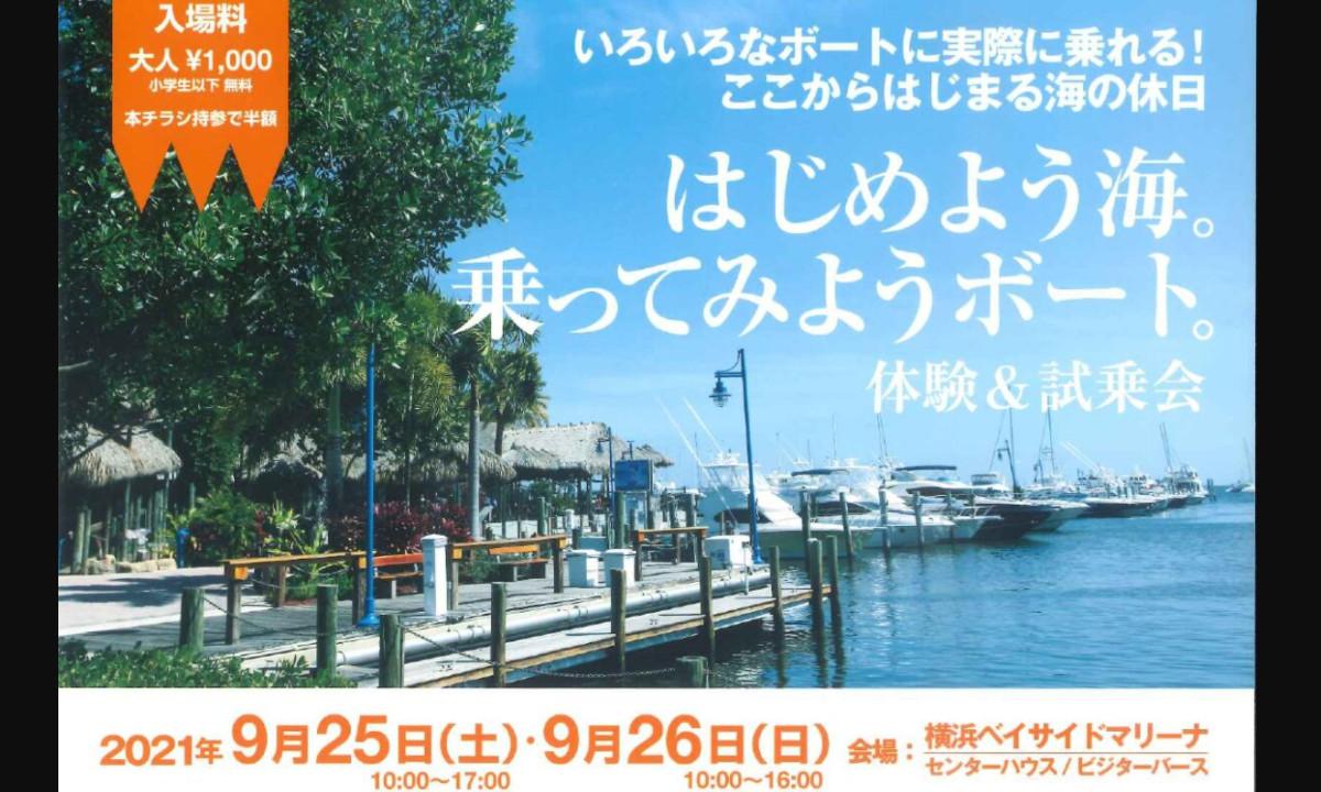 ボートに乗って、感じる。体験型イベント誕生!(9/25~26・神奈川)
