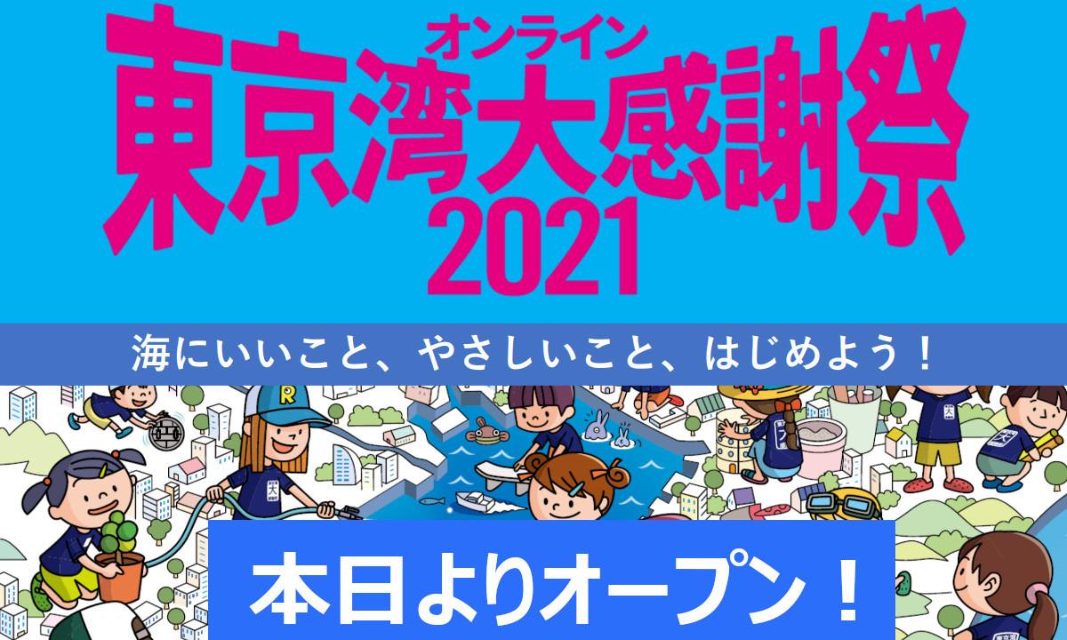 東京湾再生へ!【オンライン東京湾大感謝祭2021】本日よりオープン