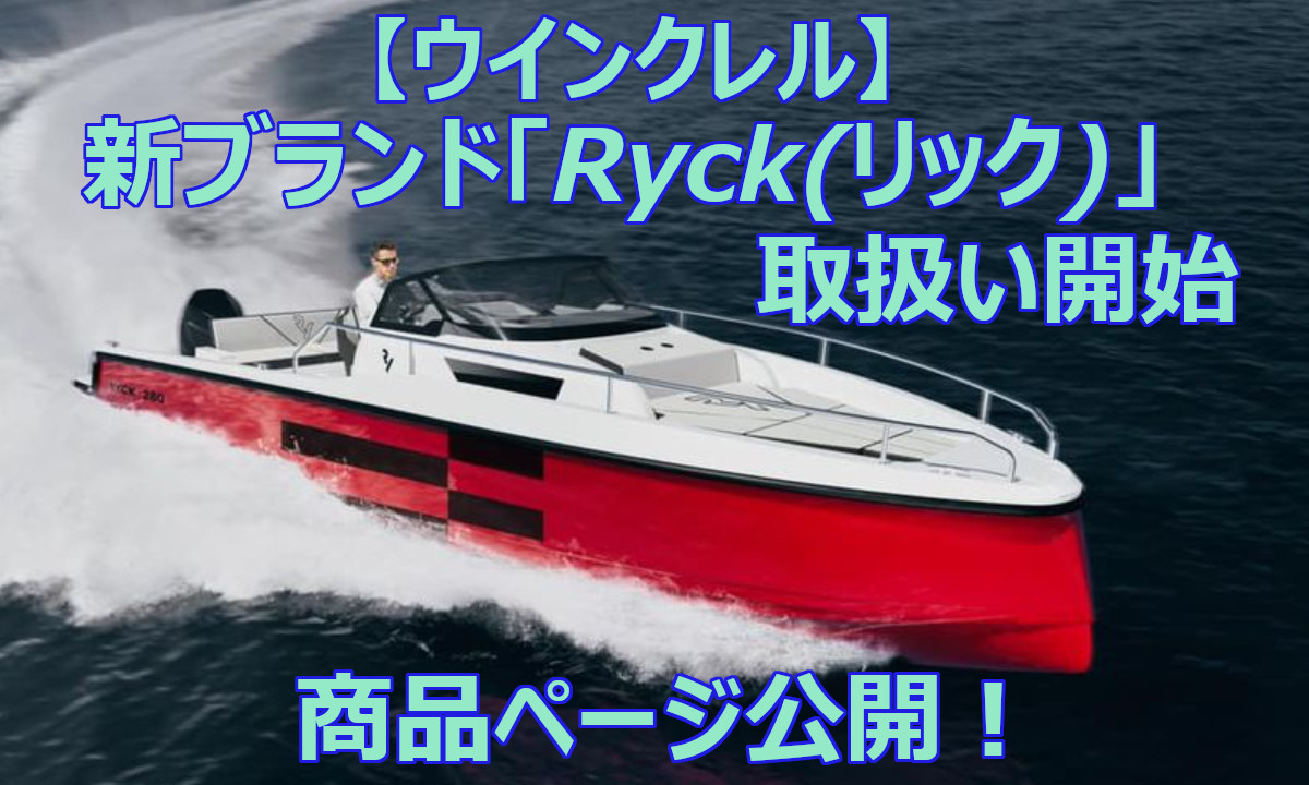【ウインクレル】 新ブランド「Ryck(リック)」 商品ページ公開!