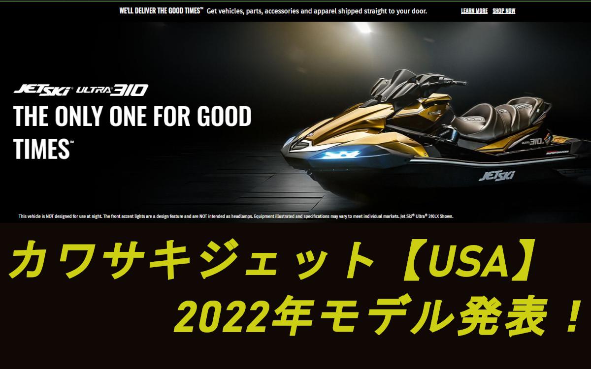 【カワサキUSA】2022年オールニューモデル、ULTRA310発表!