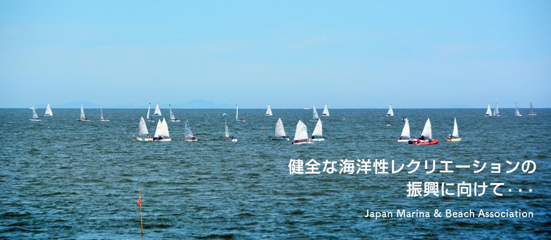 一般社団法人 日本マリーナ・ビーチ協会