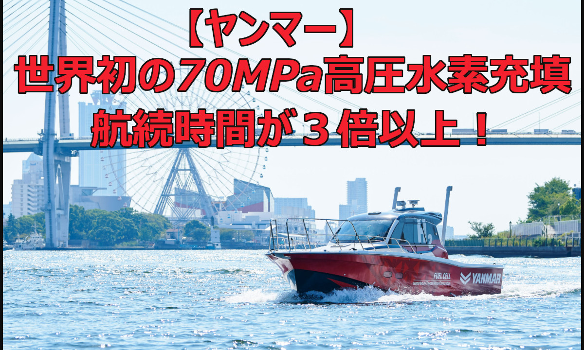 【ヤンマー】燃料電池艇へ世界初の高圧水素充填! 航続時間3倍以上に