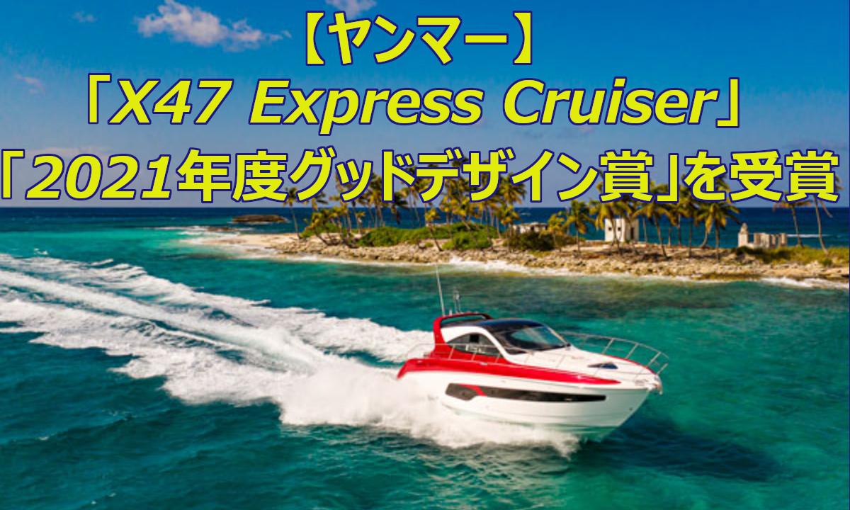ヤンマー「X47 Express Cruiser」が「2021年度 グッドデザイン賞」を受賞!