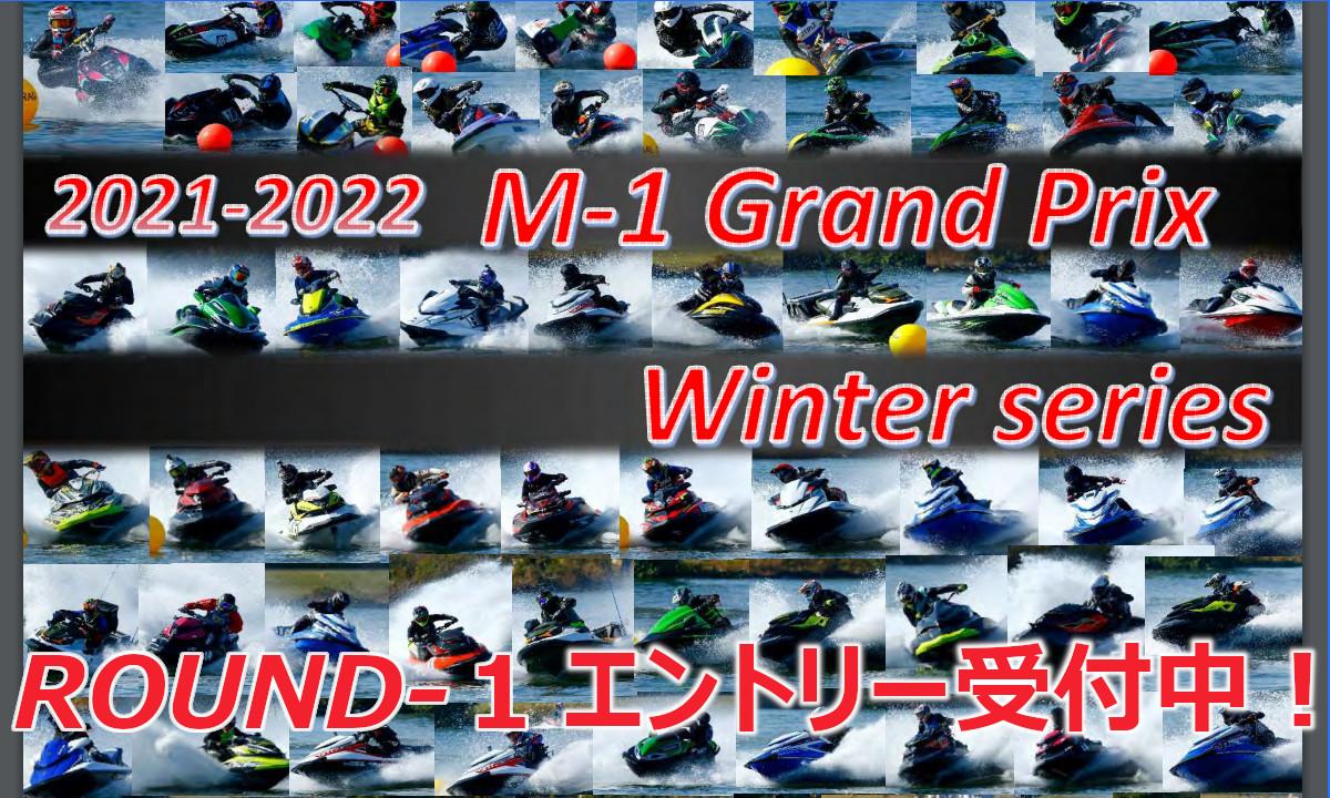 いよいよ開幕!タイムトライアル『M-1グランプリ』(11/14~・千葉)